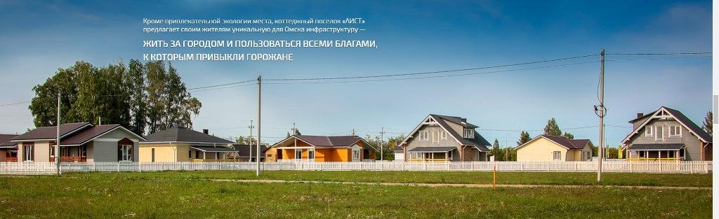 Поселок_Аист_за городом